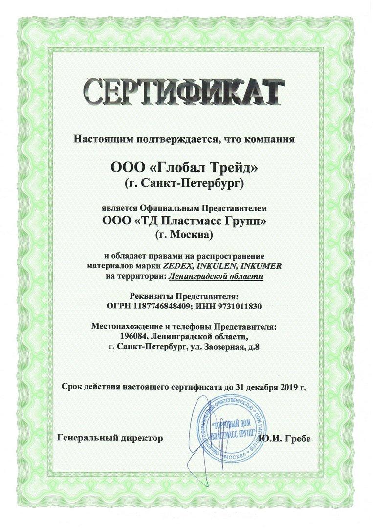 Сертификат<br>официального дилера